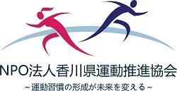 NPO法人香川県運動推進協会