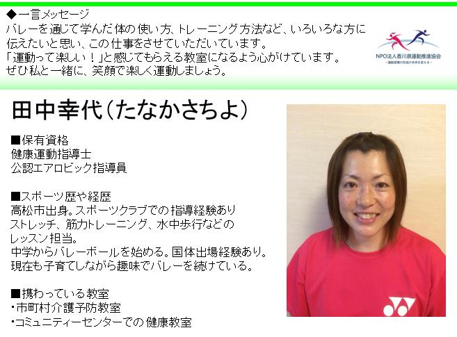 田中先生プロフィール
