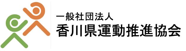 一般社団法人香川県運動推進協会